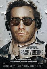 Постер к фильму «Разрушение»