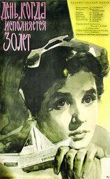 Постер к фильму «День, когда исполняется 30 лет»