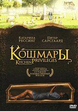 Постер к фильму «Кошмары»