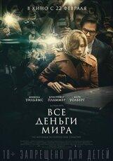 Постер к фильму «Все деньги мира»