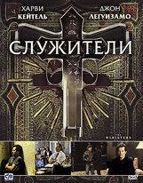 Постер к фильму «Служители»