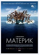 Постер к фильму «Материк»