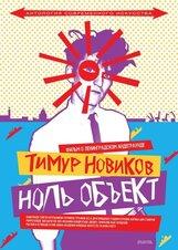 Постер к фильму «Тимур Новиков. Ноль объект»