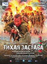 Постер к фильму «Тихая застава»