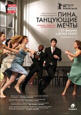 Постер к фильму «Пина. Танцующие мечты»