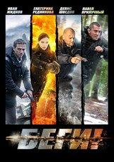 Постер к фильму «Беги!»