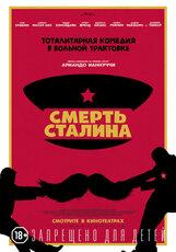 Постер к фильму «Смерть Сталина»