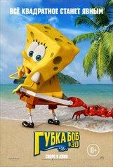 Постер к фильму «Губка Боб»