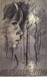 Постер к фильму «Иваново детство»