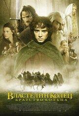 Постер к фильму «Властелин Колец: Братство Кольца»