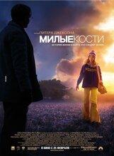 Постер к фильму «Милые кости»