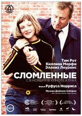 Постер к фильму «Сломленные»