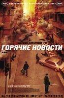 Постер к фильму «Горячие новости»