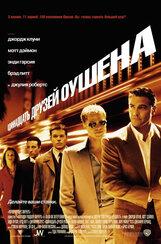 Постер к фильму «Одиннадцать друзей Оушена»