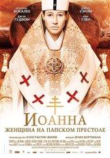 Постер к фильму «Иоанна - женщина на Папском престоле»