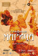 Постер к фильму «Графиня Марица»