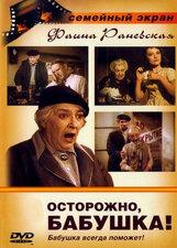 Постер к фильму «Осторожно, бабушка!»