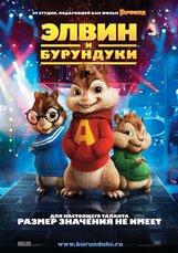Постер к фильму «Элвин и бурундуки»