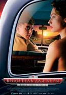 Постер к фильму «Водитель для Веры»