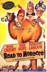 Постер к фильму «Дорога в Марокко»