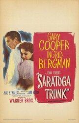 Постер к фильму «Саратогская железнодорожная ветка»