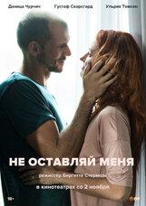 Постер к фильму «Не оставляй меня»