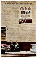 Постер к фильму «Алюминиевые человечки»