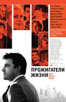 Постер к фильму «Прожигатели жизни»