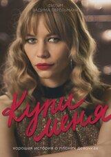 Постер к фильму «Купи меня»