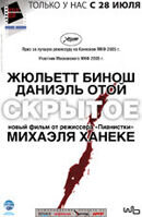 Постер к фильму «Скрытое»