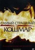 Постер к фильму «Самый страшный кошмар»