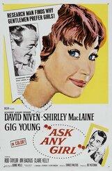 Постер к фильму «Спросите любую девушку»