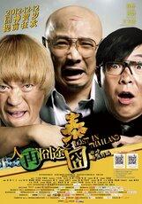 Постер к фильму «Неразбериха в Таиланде»