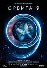 Постер к фильму «Орбита 9»