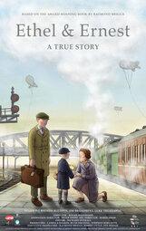 Постер к фильму «Этель и Эрнест»