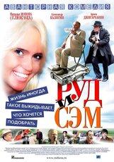 Постер к фильму «Руд и Сэм»