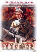 Постер к фильму «Пан Володыевский»