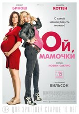 Постер к фильму «Ой, мамочки»