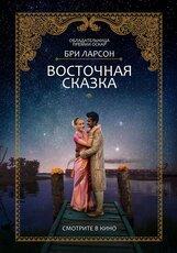 Постер к фильму «Восточная сказка»