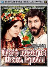Постер к фильму «Вечер накануне Ивана Купала»