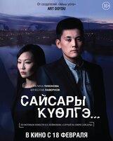 Постер к фильму «У озера Сайсары»