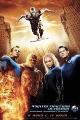 Постер к фильму «Фантастическая четверка 2: Вторжение Серебряного Серфера»