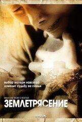 Постер к фильму «Землетрясение»