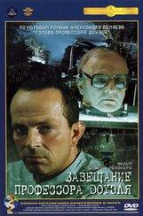 Постер к фильму «Завещание профессора Доуэля»