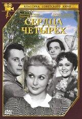 Постер к фильму «Сердца четырех»
