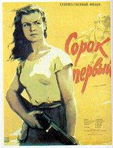 Постер к фильму «Сорок первый»