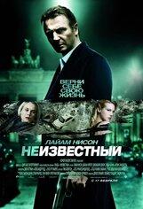 Постер к фильму «Неизвестный»