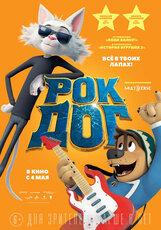 Постер к фильму «Рок Дог»