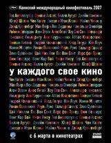 Постер к фильму «У каждого свое кино»
