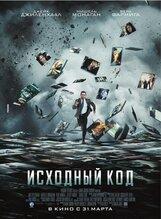 Постер к фильму «Исходный код»